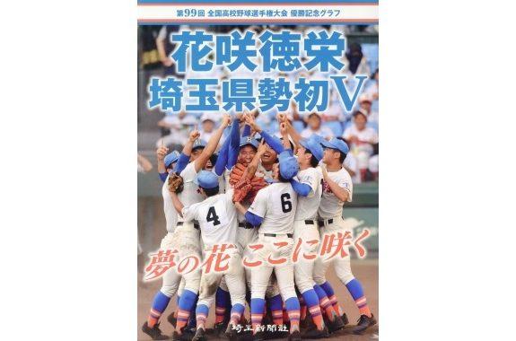 高校野球神奈川グラフ  | 神奈川新聞社の本