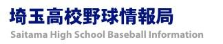 埼玉高校野球情報局